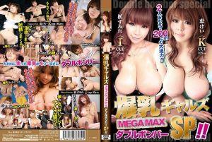 爆乳辣妹们 MEGA MAX 双重炸弹SP!!