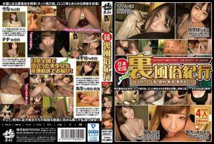 全国性风俗纪行 02
