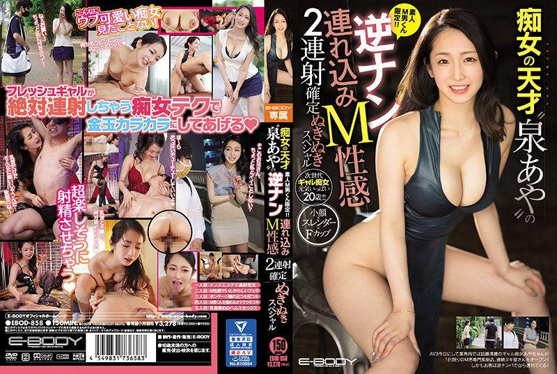 痴女天才'泉亚弥'的素人M男限定!! 逆搭讪带走M性感2连射确定特别编 泉亚弥