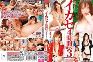 高潮 4小时BEST 3 ~教主偶像限定特别版~