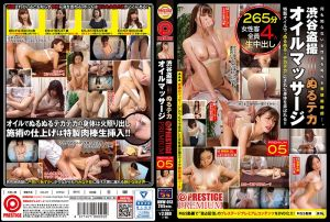 涩谷偷拍溼滑按摩店 05 第一集