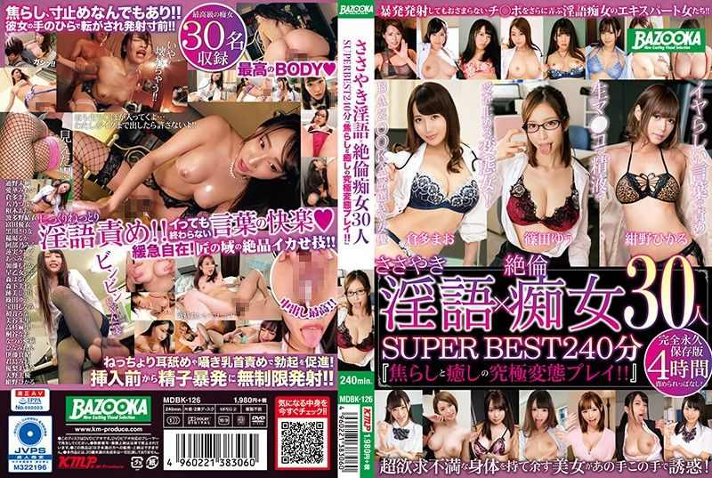 呢喃淫语×絶伦痴女30人 SUPERBEST240分~挑逗与疗癒的究极变态玩法!!~