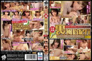 全国性风俗纪行VOL.6-上