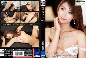 高贵正妹TV 445 青木玲
