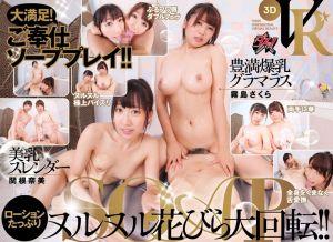 【2】VR 高级3P泡泡浴 关根奈美 雾岛樱 第二集