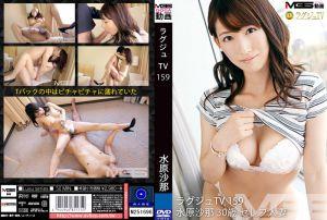 高贵正妹TV 159 水原佐奈