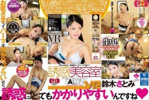 【2】VR 诱惑美容院 第二集