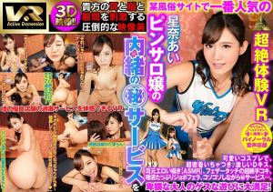 【3】VR 在某站超受欢迎的半套妹超绝侍奉 星奈爱 第三集