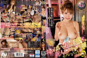 巨乳诱惑新人风俗妹 5 三原穗花