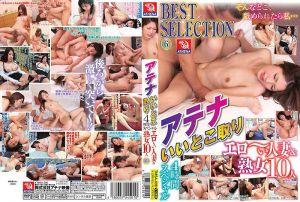雅典娜撷取精华 4小时特别版 10名淫荡人妻&熟女 BEST SELECTION 6