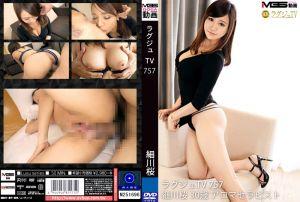 高贵正妹TV 757