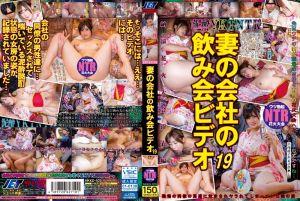 妻の会社の饮み会ビデオ19 纳凉花火大会浴衣编