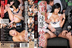 痴汉×陵辱×电影院 小仓奈奈