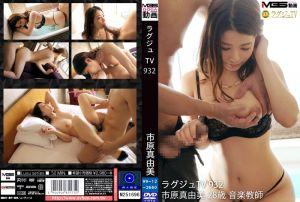 高贵正妹TV 932