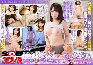 【1】VR SODstar飞鸟铃与你一起看片! 第一集