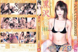 XXX 非感应 最高杰作(中文字幕版)