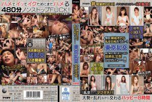 东京大乱交 超级大锅炒祭2015 8小时