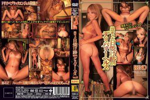 晒黒辣妹传播妹 Vol.8 RINO