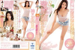 E-BODY 真实8头身美腿偶像下海 阳菜