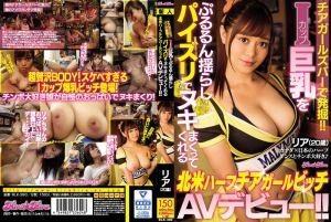 チアガールズバーで発掘!!Iカップ巨乳をぷるるん揺らしパイズリでヌキまくってくれる北米ハーフチアガールビッチAVデビュー!!