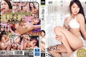 铁板Complete 妖艳正妹淫猥幹砲精选集 通野未帆
