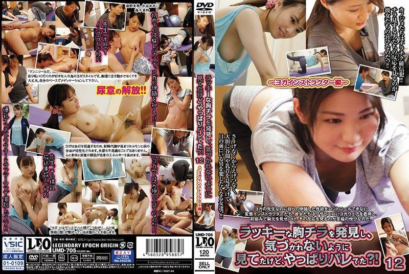 目击走光超爽滴 被抓包淫笑幹翻?! 12 瑜珈教练篇
