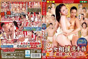 热闘女相扑锦标赛~全裸肉体大胜负~