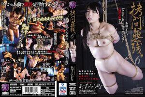 残虐拷问 6 永井美雏