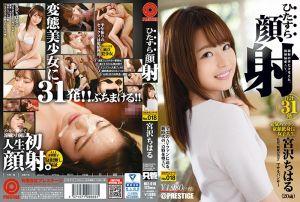 正妹首次大颜射 宫泽千春 018