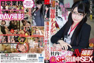 SOD女员工 新手宣传妹又来幹砲 加藤桃香 21岁 3P&开会中开幹