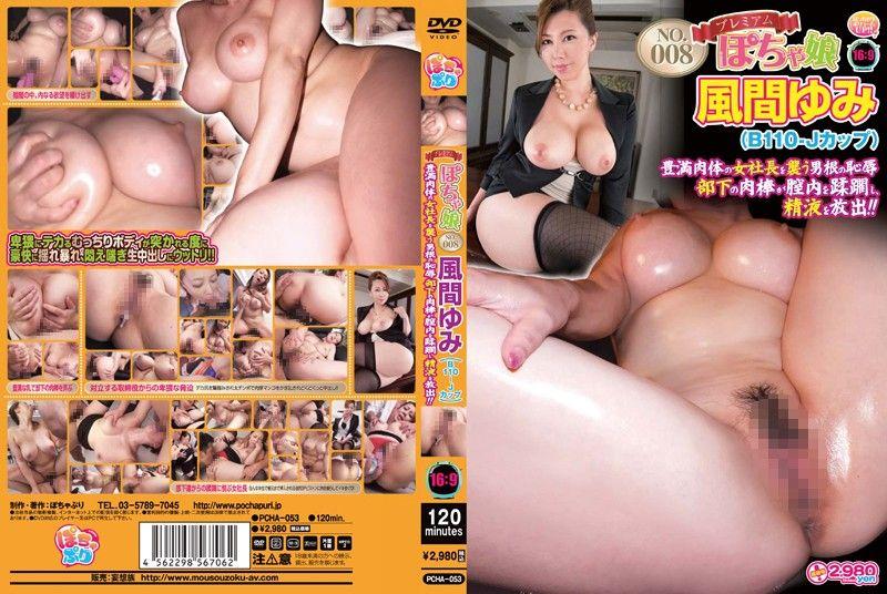 プレミアムぽちゃ娘 NO.008 风间ゆみ(B110-Jカップ)