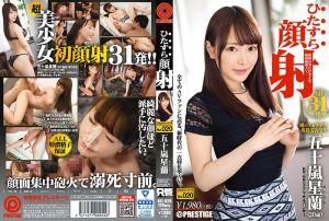 正妹首次大颜射 五十岚星兰 020