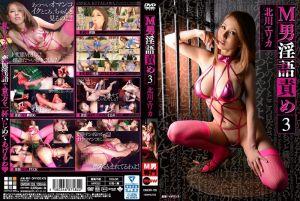 淫语逗翻M男 3 北川爱莉香