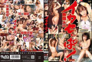 无限高潮! 无限大∞4小时 Vol.03