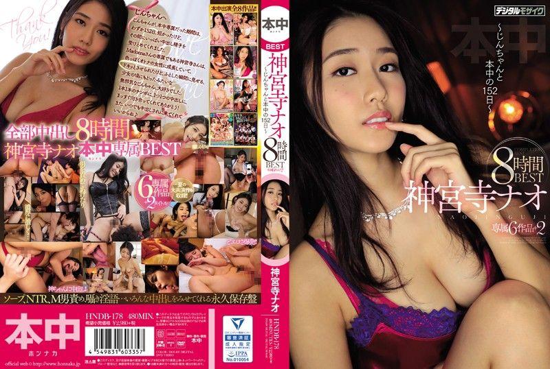 神宫寺奈绪8小时精选专属6作品+2~奈绪与本中的152日~ 上