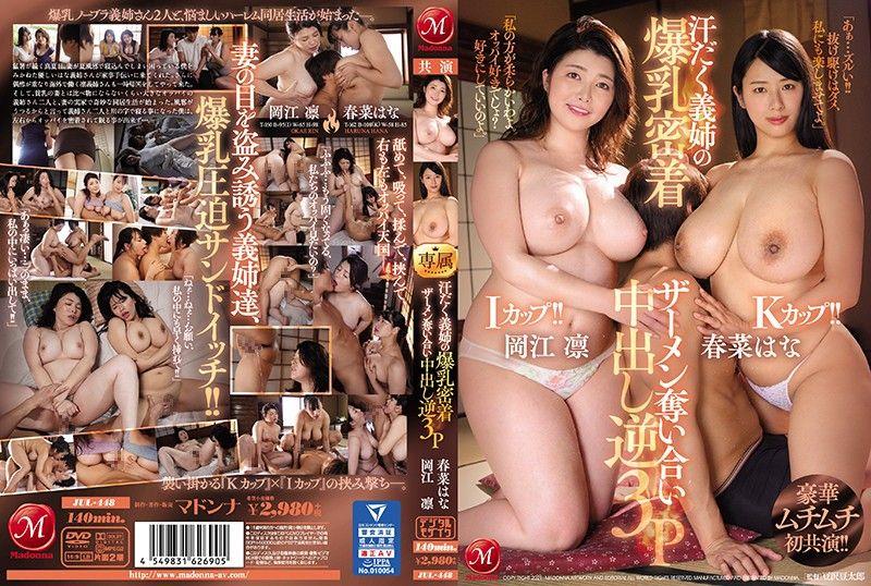 豪华肉感初共演!! 流汗大姨们的爆乳密着 争夺精液中出逆3P 冈江凛 春菜花