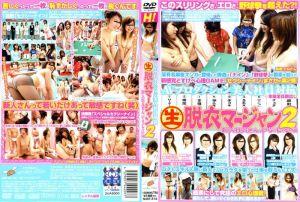 AVプロダクション美人社员対抗 生脱衣マージャン2