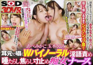 【1】VR 双护士痴女淫语挑逗爽到大爆射 阿部美佳子 玉木久留美 第一集