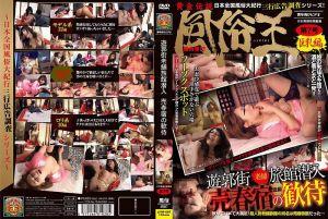 潜入游郭街知名旅馆 卖春旅馆的欢待 月刊实录投稿影片第7号