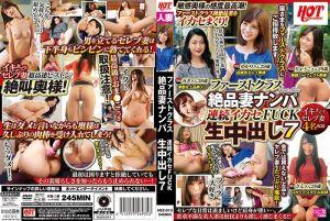 搭讪头等絶品妻 连续高潮肏内射 7-上