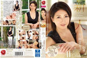 2018年熟女界主角。新人吉濑菜菜子肏下海!