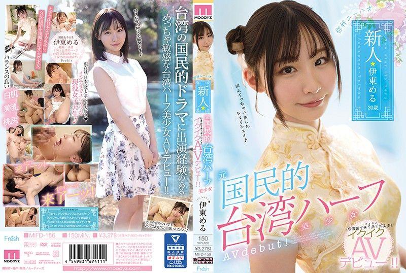 你好、新人前国民的台湾混血美少女高潮AV出道!! 伊东爱瑠