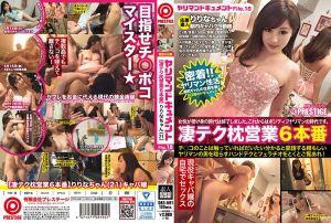 ヤリマンドキュメント りりなちゃん(21) 都内キャバクラ勤务 File.18 目指せチ○ポコマイスター★