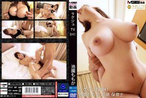 高贵正妹TV 841