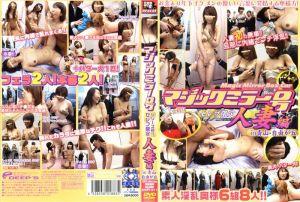 マジックミラー号 シリーズ初!!セレブ限定 人妻编 in 青山・自由が丘