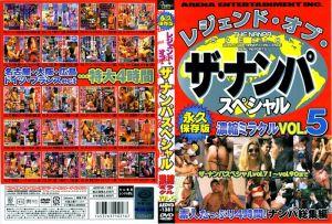 经典搭讪特别编 浓缩奇蹟 Vol.5