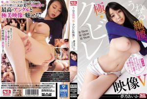 神巨乳小蛮腰 超威猛幹砲 5 梦乃爱华