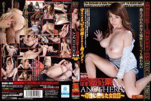 幹爆多汁鲍 ~肏翻母性女教师~ 第六幕 风间由美