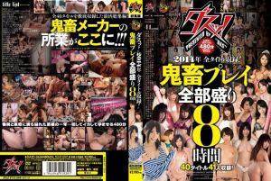 DAS!2014年全作品鬼畜玩法8小时!