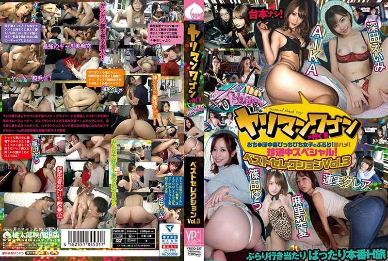 开着箱型车展开逆搭讪之旅!精选 Vol.3